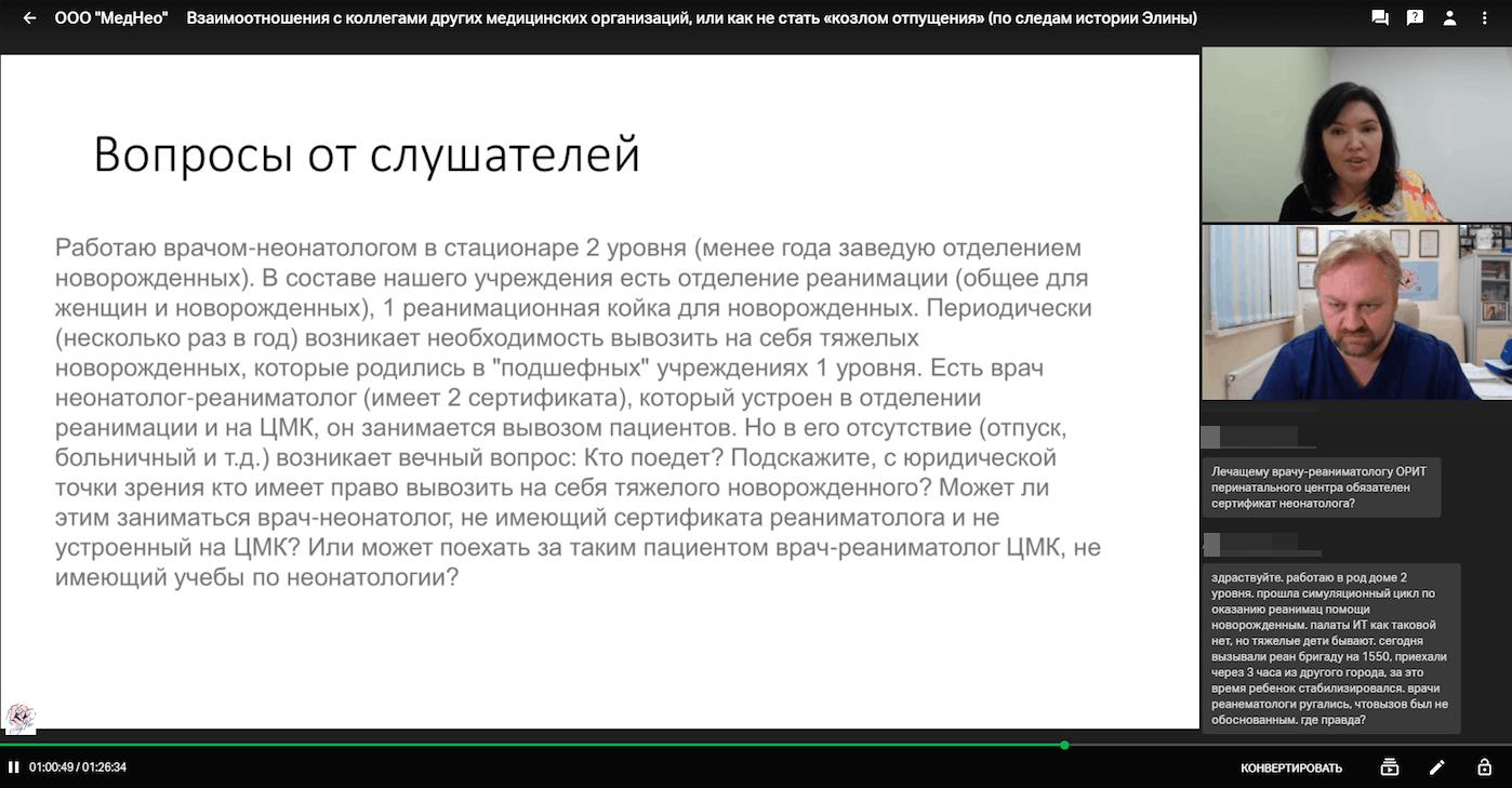 МедНео_Webinar
