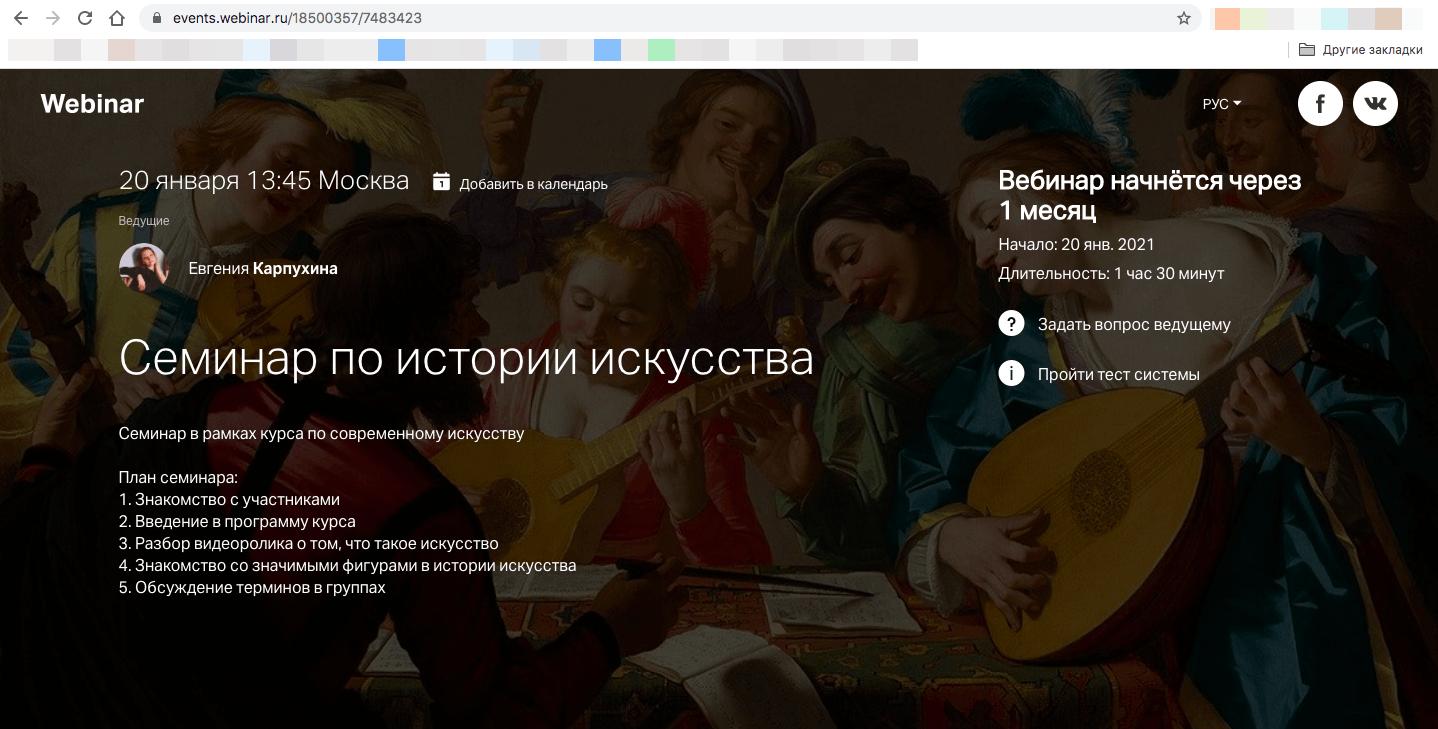 seminar_iskusstv