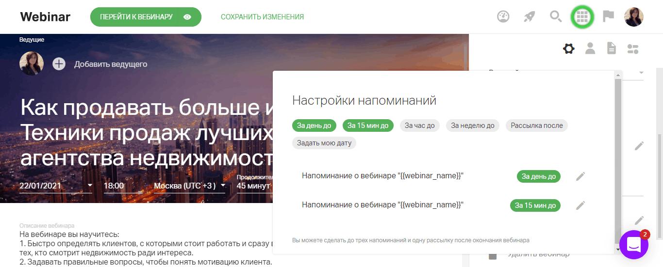 nastroyki_napomin