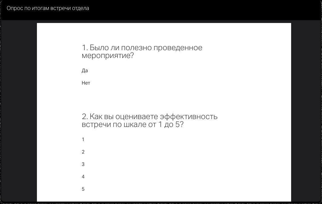 opros_vstrechi