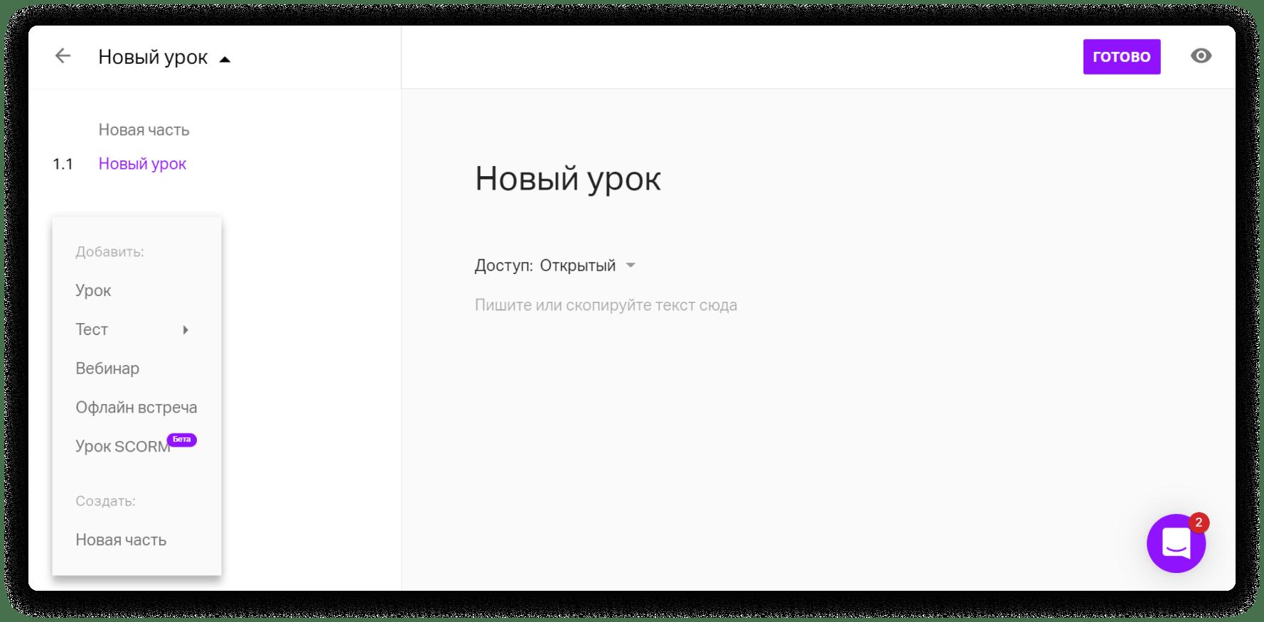 novy_urok
