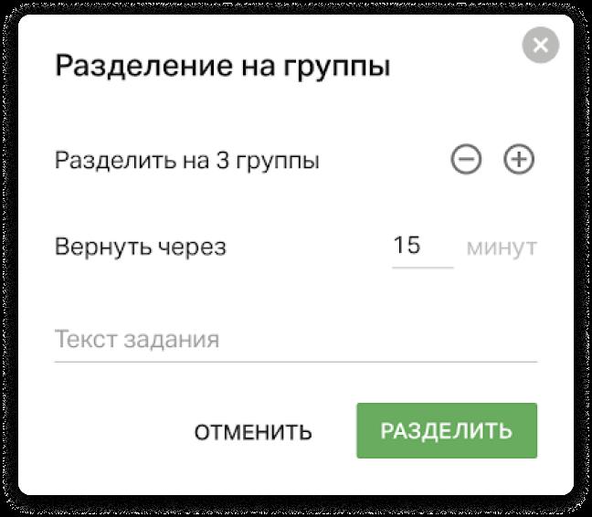 delenie_na_grupy