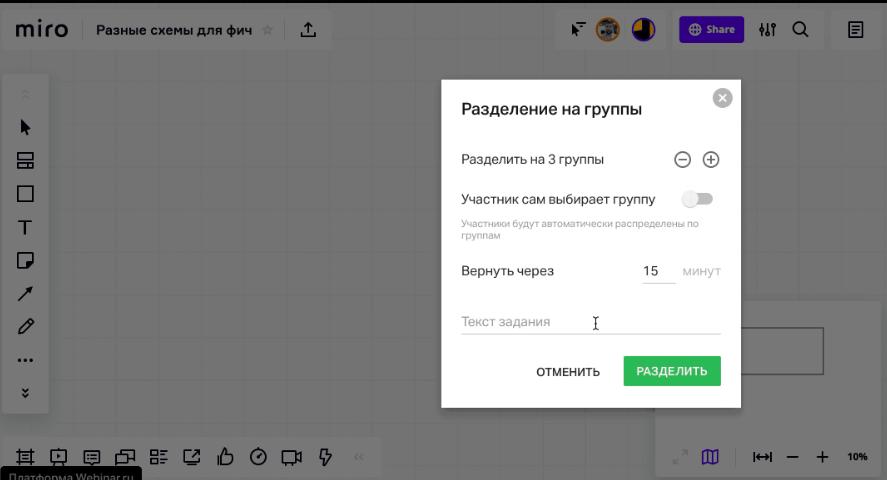 razdeleniye_miro