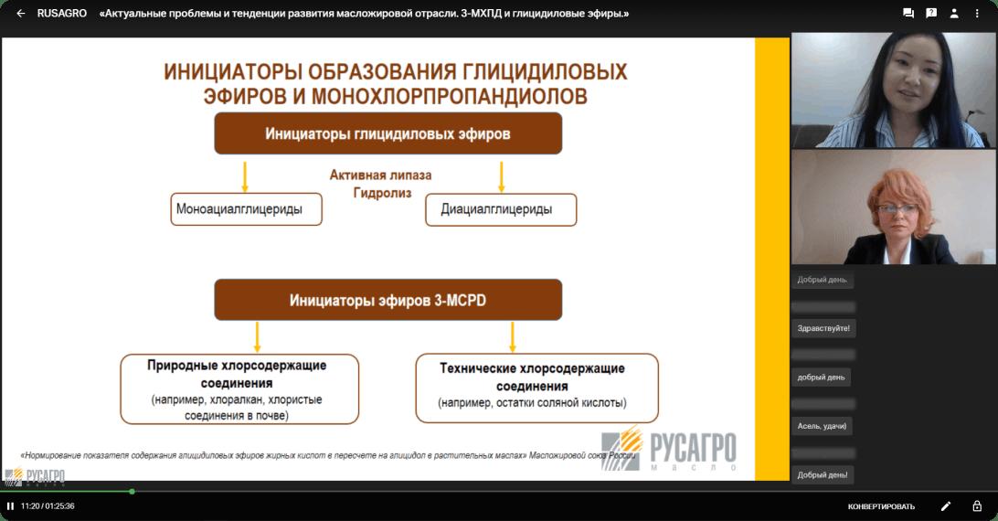 agro_webinar