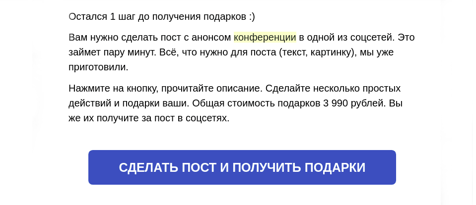 podarki_webinar