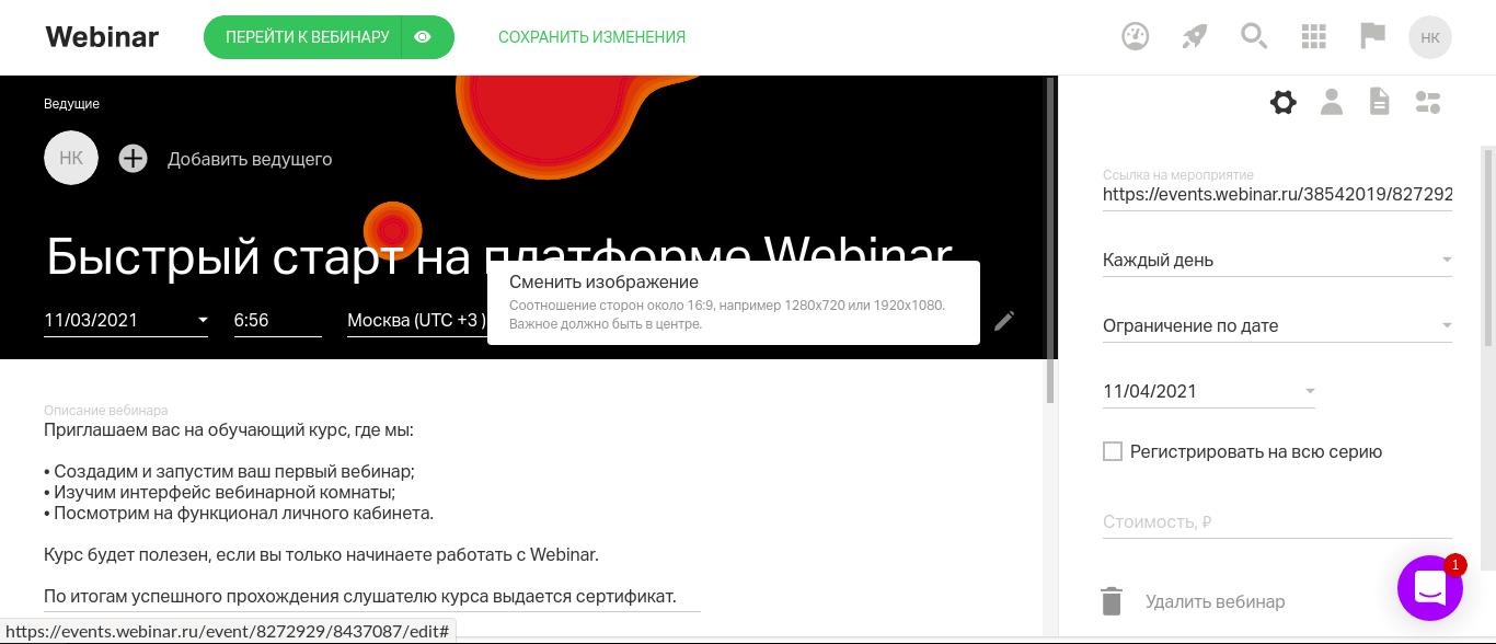 constructor_webinar