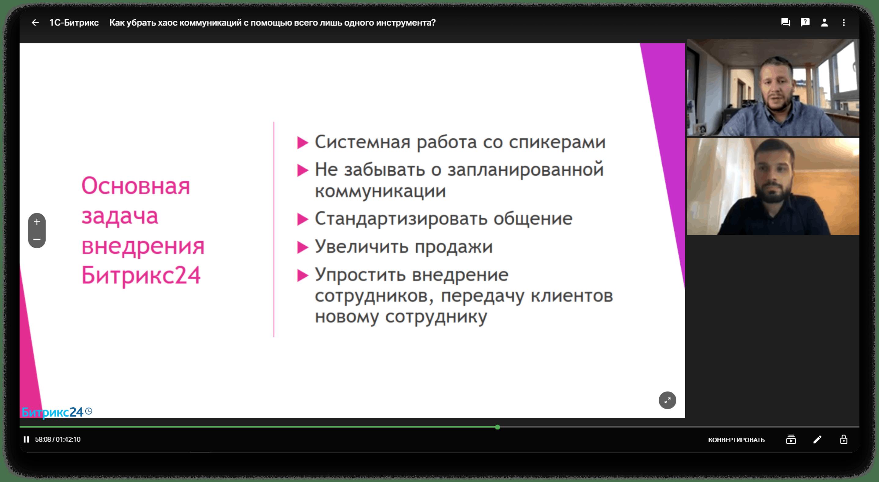1c_bitrix_webinar
