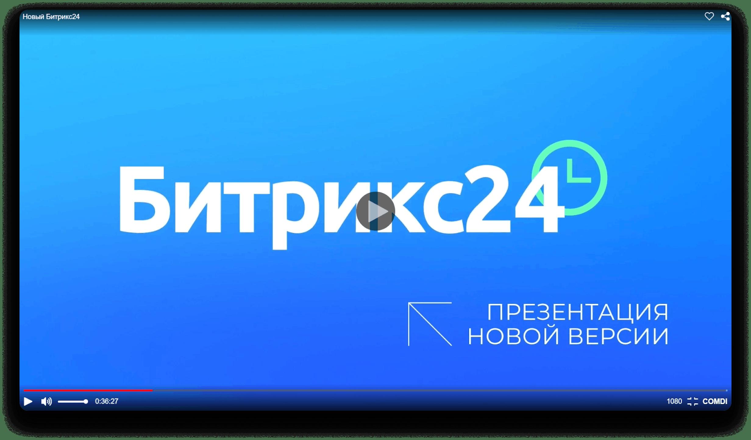 prezentacia_bitrix