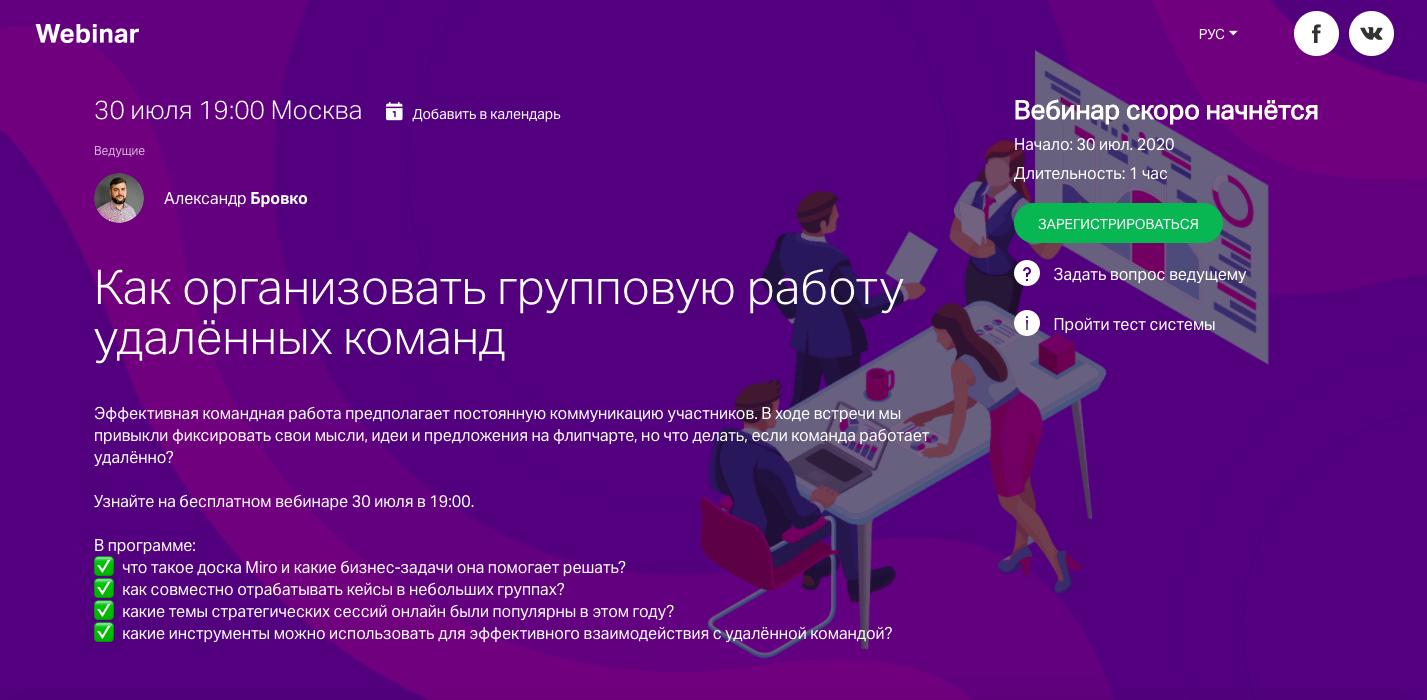 org_rabota_komand