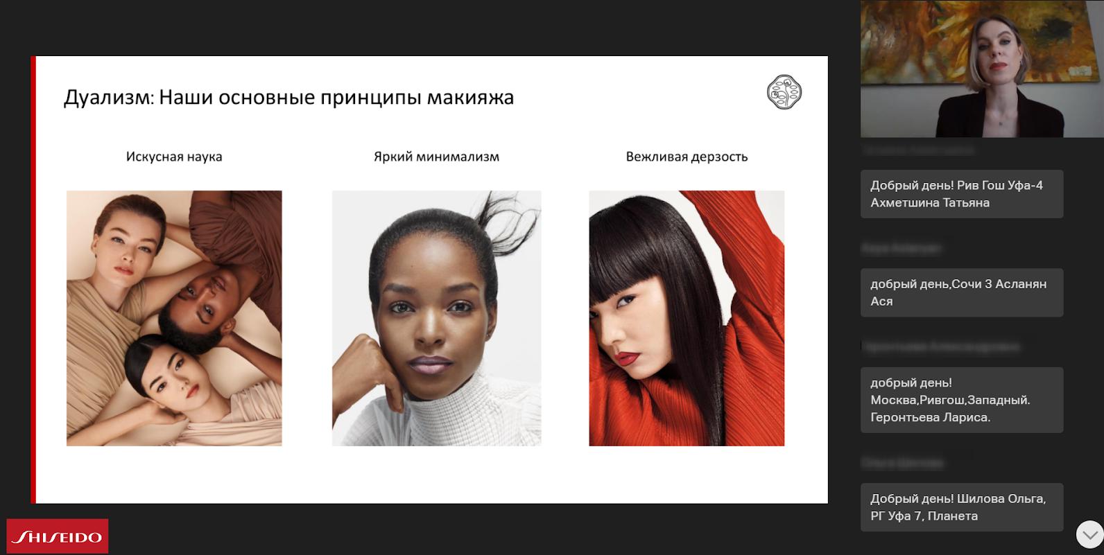 webinar_sheseido