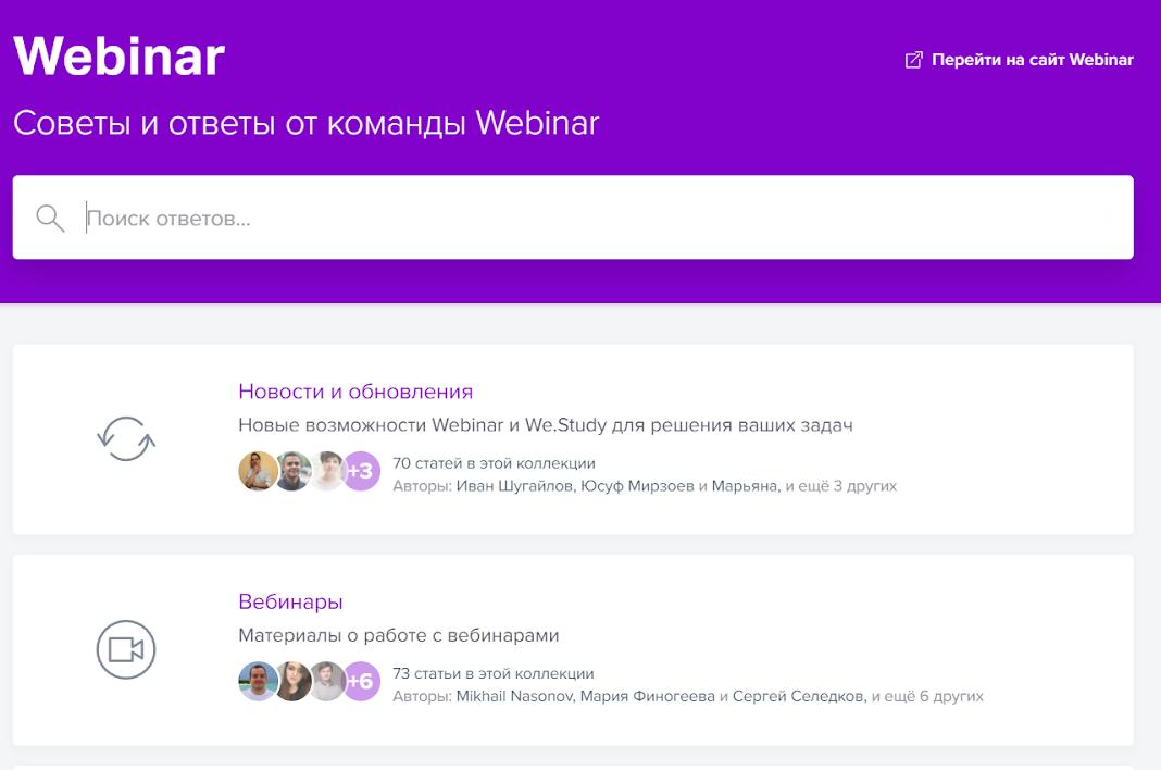 sovety_ot_webinar