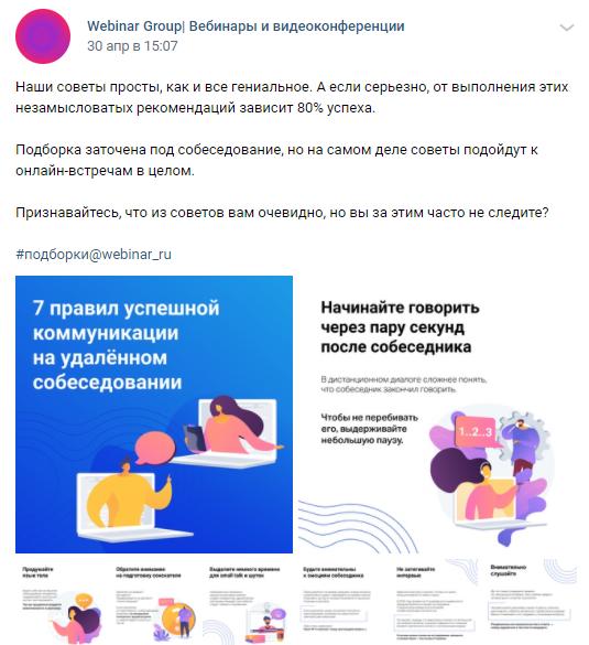 kartochki_webinar