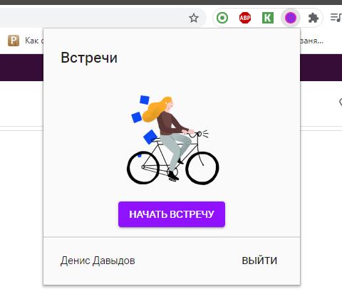 webinar_vstrechi
