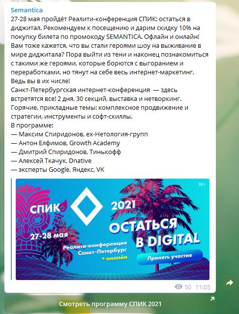reklama_v_soobschestvah
