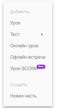 scorm_course_webinar