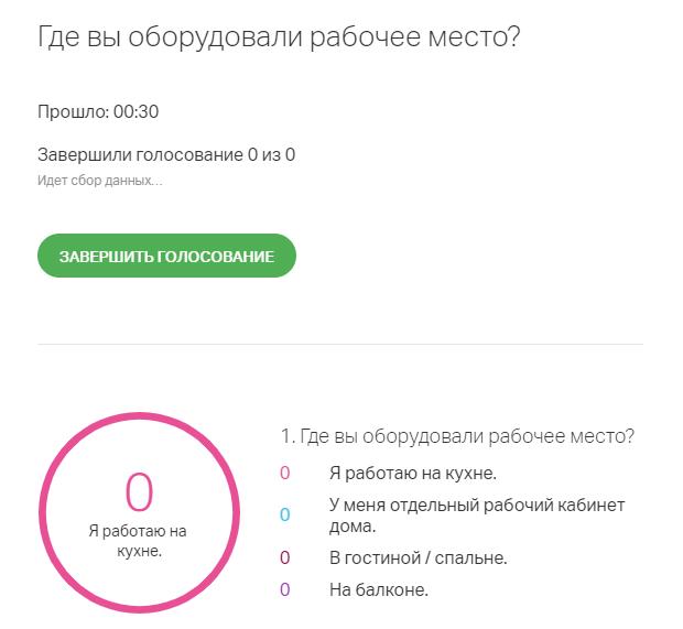 webinar_opros