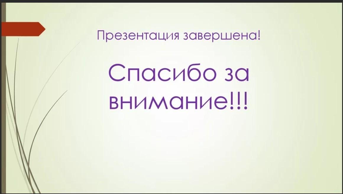 final_slide