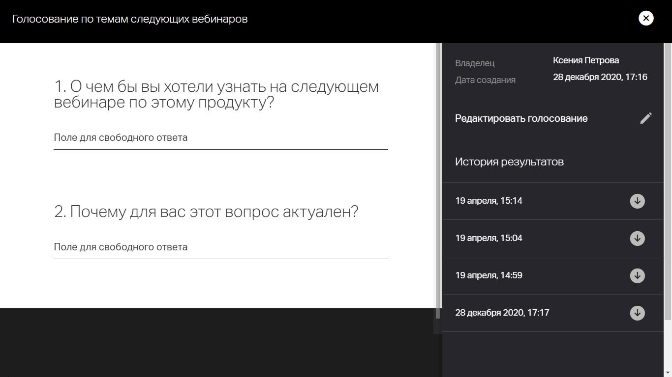 opros_soglasiye